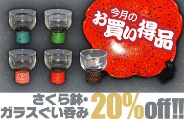今月のお買い得品 さくら鉢 ガラスぐい呑み(足高) 20%OFF!