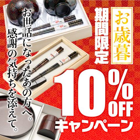 小林漆器.comお歳暮期間限定10%OFFキャンペーン 商品の製造・販売・卸しまで全て一貫して行っています。