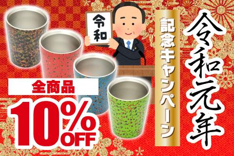 令和元年記念キャンペーン 全商品10%OFF