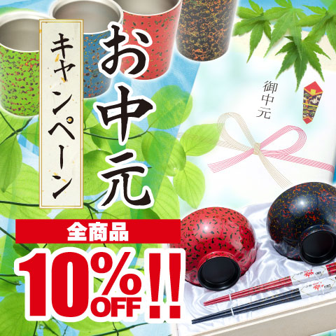 お中元キャンペーン 全商品10%OFF!!