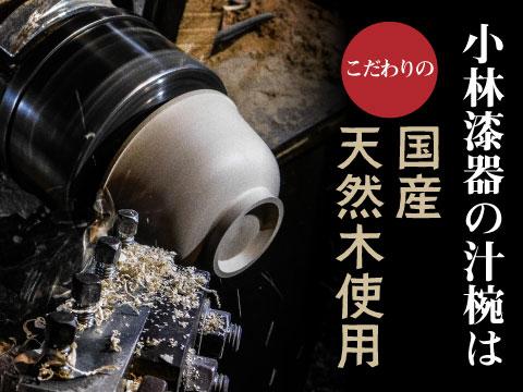 小林漆器の汁椀はこだわりの青森県産天然木使用 天然木は熱が伝わりにくく修理をして一生使えます。