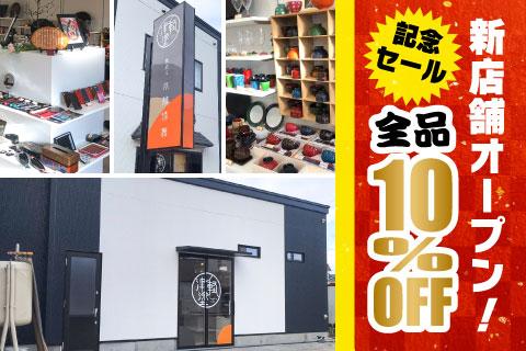 新店舗オープン記念セール 全品10%OFF