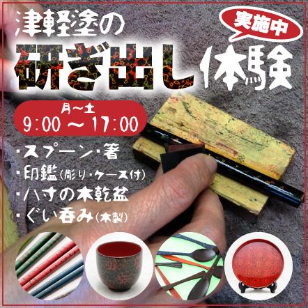 togidashi-taiken